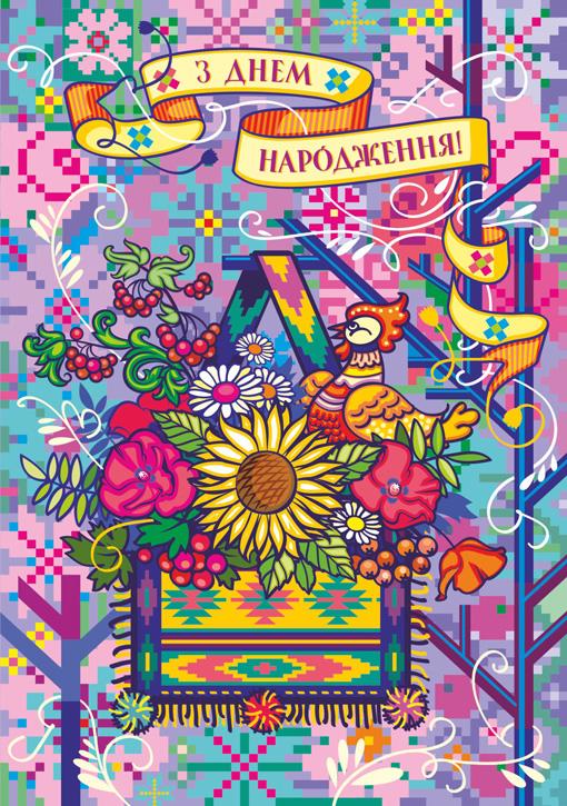 2020 UNA Christmas Cards artist Iryna Korchuk 11-Happy-birthday
