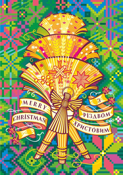 2020 UNA Christmas Cards artist Iryna Korchuk 4-Didukh