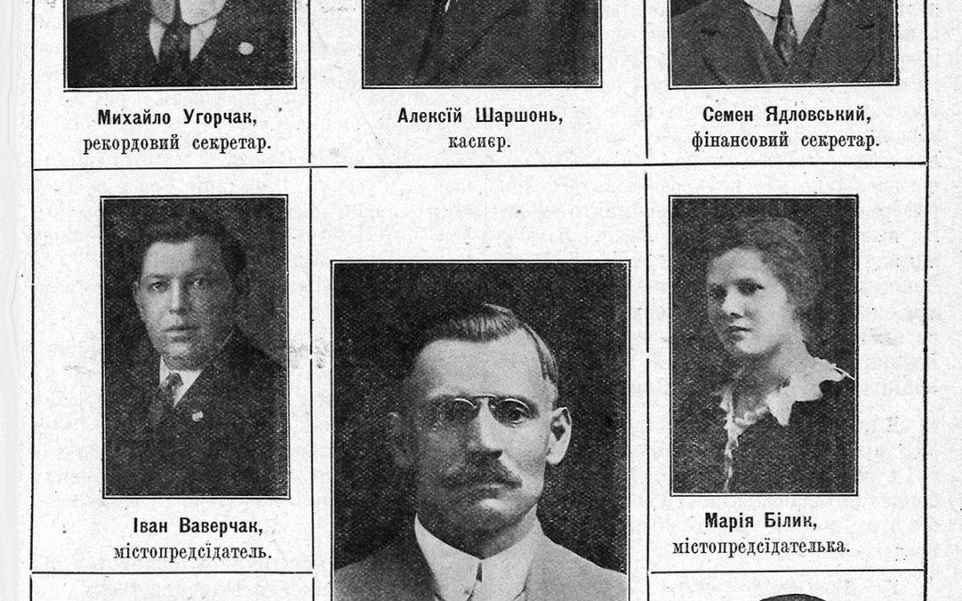 УНСоюз святкує 125 років: Фотофакт з історії, 1915